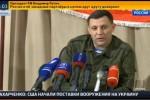 Александр Захарченко: говоря о миротворцах, Киев признался в своём поражении (фото)