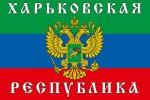 Обращение партизан Харьковской Народной Республики к землякам (фото)
