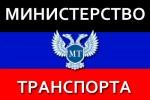 Минтранс ДНР: Украинские каратели устроили кровавую диверсию на Донецкой железной дороге (фото)