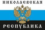 Обращение николаевских партизан (Николаевская Народная Республика) (фото)