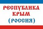 Жители Крыма освобождены от обязательств по украинским кредитам (фото)