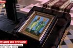 Lifenews: в Луганск прибыли православные святыни со Святой горы Афон (фото)