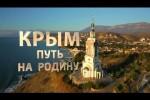 Полная версия документального фильма Крым. Путь на Родину (фото)
