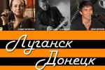 Чичерина, Агата Кристи и 7Б выступят на рок фестивале в Донецке и Луганске (фото)