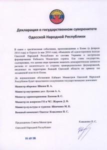 Одесская Народная Республика выходит из состава Украины (фото)