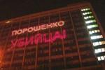 В Одессе прямо на здании ОГА Порошенко напомнили о том, что он убийца (фото)