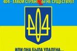 Киевские власти изъяли сервера NIC UA, пытаясь нарушить работу неугодных сайтов (фото)