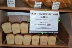 14 предприятий ДНР приступят к выпечке республиканского хлеба (фото)